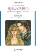 魔性の花嫁 セット(ハーレクインコミックス)