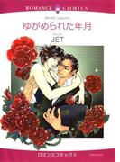 令嬢ヒロインセット vol.1(ハーレクインコミックス)