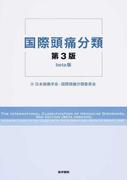国際頭痛分類 第3版 beta版