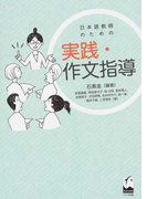 日本語教師のための実践・作文指導