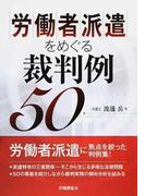 労働者派遣をめぐる裁判例50