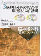 脳神経外科診療プラクティス 3 脳神経外科医のための脳機能と局在診断
