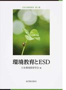 環境教育とESD (日本の環境教育)