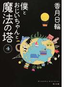 僕とおじいちゃんと魔法の塔 4 (角川文庫)(角川文庫)
