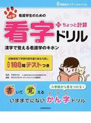 NEW看護学生のための看字ドリル+ちょっと計算 漢字で覚える看護学のキホン 第2版 (0時間目のメディカルドリル)