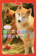 捨て犬・未来と子犬のマーチ (フォア文庫 捨て犬・未来ものがたり)(フォア文庫)