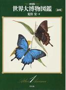世界大博物図鑑 新装版 1 蟲類