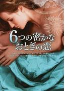 6つの密かなおとぎの恋 (MIRA文庫)(MIRA文庫)