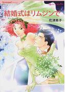 結婚式はリムジンで (ハーレクインコミックス Seasonal Romance Christmas)(ハーレクインコミックス)