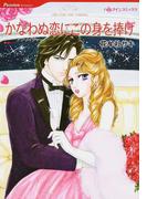 かなわぬ恋にこの身を捧げ (ハーレクインコミックス Passion Romance)(ハーレクインコミックス)