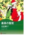 最高の聖夜 (ハーレクインコミックス★キララ)(ハーレクインコミックス)