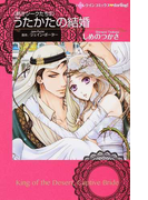 うたかたの結婚 (ハーレクインコミックス♥darling! 熱きシークたち)(ハーレクインコミックス)