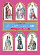 ポーケのファッション画集 19世紀の銅版画家 フランスと異国の貴族・民衆の服装