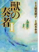 コミック獣の奏者(講談社文庫) 4巻セット(講談社文庫)
