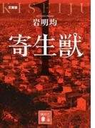 寄生獣(講談社文庫) 8巻セット(講談社文庫)