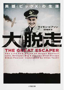 大脱走 英雄〈ビッグX〉の生涯 (小学館文庫)(小学館文庫)
