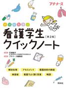 看護学生クイックノート 第2版