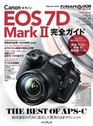 キヤノン EOS 7D Mark 2完全ガイド