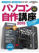 パソコン自作講座2015(DOS/V POWER REPORT)