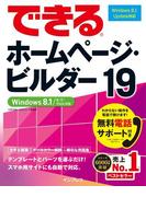 できるホームページ・ビルダー19 Windows 8.1/8/7/Vista対応(できるシリーズ)