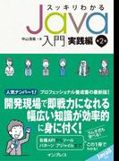 スッキリわかるJava入門 実践編 第2版(スッキリわかる)