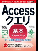 できるポケット Accessクエリ 基本マスターブック 2013/2010/2007対応(できるポケットシリーズ)