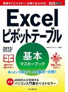 できるポケット Excelピボットテーブル 基本マスターブック 2013/2010対応(できるポケットシリーズ)