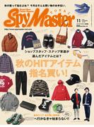 Spy Master TOKAI 2014年11月号(Spy Master TOKAI)