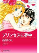 プリンセスに夢中(ハーレクインコミックス)