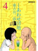 しあわせ団地 貧乏脱出無縁若年夫婦駄目駄目小咄(4)