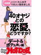 40オヤジとの恋愛、どうですか? by Hot-Dog PRESS デート&ホテル使い編(Hot-Dog PRESS)