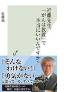 近藤先生、「がんは放置」で本当にいいんですか?(光文社新書)