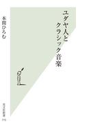 ユダヤ人とクラシック音楽(光文社新書)