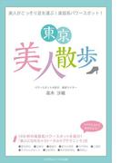 【期間限定価格】美人がこっそり足を運ぶ!美容系パワースポットガイド!「東京美人散歩」
