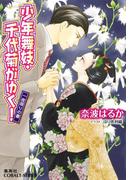 少年舞妓・千代菊がゆく!51 一夜かぎりの妻(コバルト文庫)
