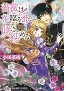 【シリーズ】薔薇は花降る都で咲き初める(コバルト文庫)