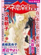 アネ恋♀宣言 Vol.0(アネ恋♀宣言)