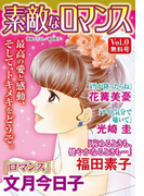 素敵なロマンス Vol.1(素敵なロマンス)