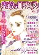 素敵なロマンス Vol.2(素敵なロマンス)