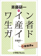 【期間限定価格】斉藤研一のワイン生産者ガイド 新世界編