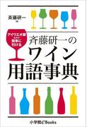 【期間限定価格】斉藤研一のワイン用語事典~アイウエオ順なので簡単に引ける~