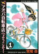 アオバ自転車店へようこそ!(1)(YKコミックス)