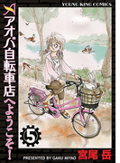 アオバ自転車店へようこそ!(5)(YKコミックス)