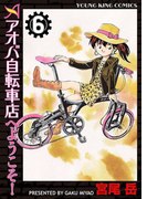 アオバ自転車店へようこそ!(6)(YKコミックス)