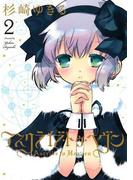 アスクライブ・トゥ・ヘヴン(2)(YKコミックス)