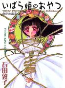 いばら姫のおやつ(YKコミックス)