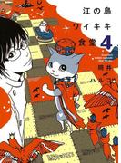 江の島ワイキキ食堂(4)(ねこぱんちコミックス)