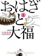おはぎと大福(1)(ねこぱんちコミックス)