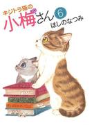 キジトラ猫の小梅さん(6)(ねこぱんちコミックス)