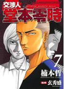 交渉人 堂本零時 (7)(YKコミックス)